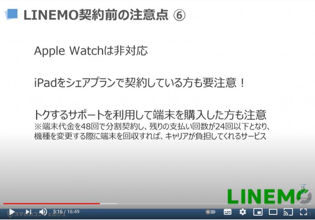 LINEMO(ラインモ)の乗換え方法:LINEMO(ラインモ)契約前の注意点