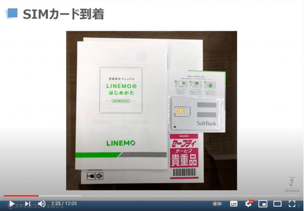 「LINEMO(ラインモ)の乗換手続き」回線切り替え・APN設定、My Menuの初期設定:SIMカード到着