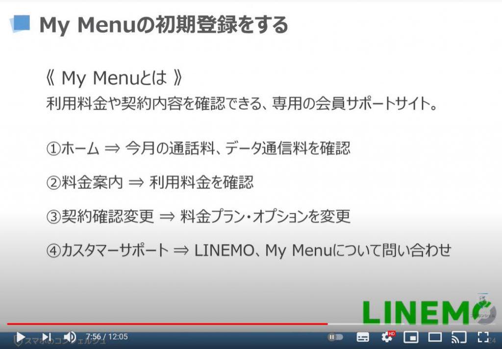 「LINEMO(ラインモ)の乗換手続き」回線切り替え・APN設定、My Menuの初期設定:My Menu(マイメニュー)の初期設定
