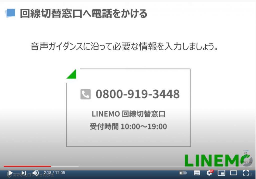 「LINEMO(ラインモ)の乗換手続き」回線切り替え・APN設定、My Menuの初期設定:回線切り替え窓口へ電話をかける