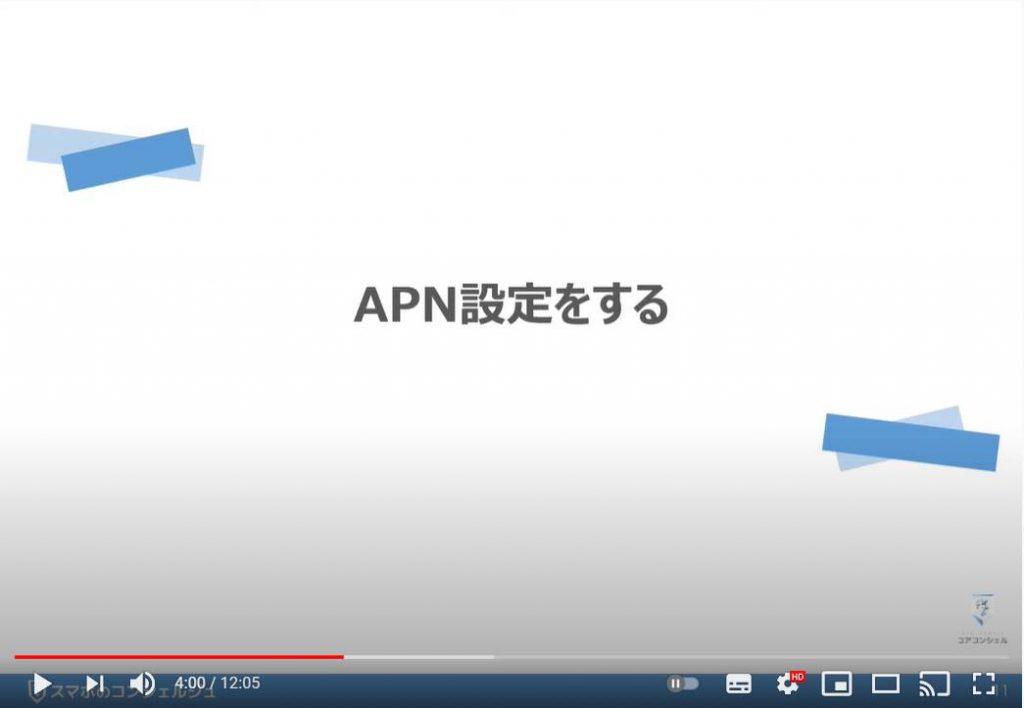 「LINEMO(ラインモ)の乗換手続き」回線切り替え・APN設定、My Menuの初期設定:LINEMO(ラインモ)の初期設定:Android端末のAPN設定