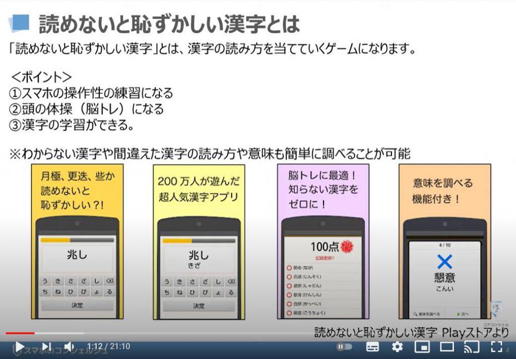 脳トレゲーム(スマホの操作・広告の消し方):読めないと恥ずかしい漢字とは