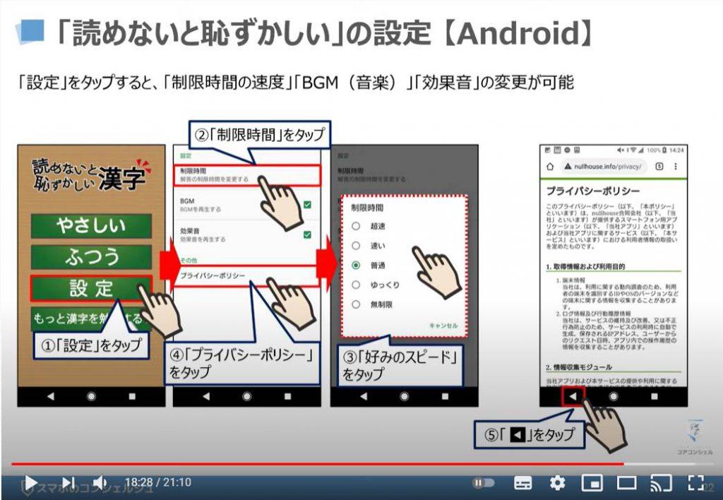 脳トレゲーム(スマホの操作・広告の消し方):読めないと恥ずかしい漢字の設定について(Android端末)