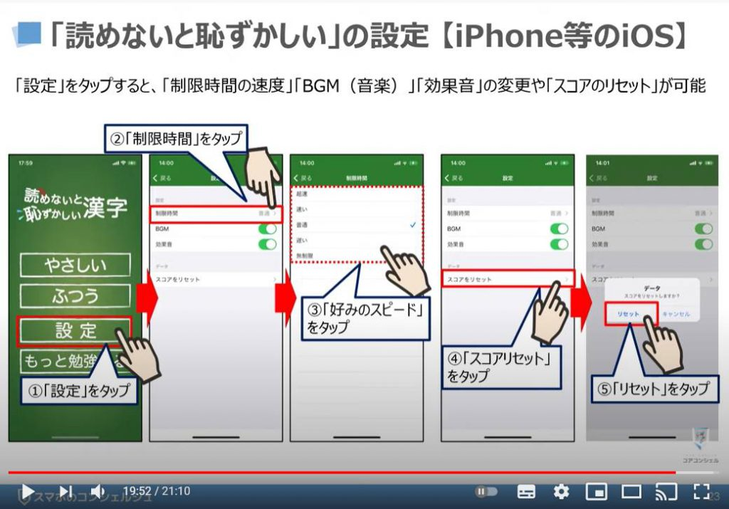 脳トレゲーム(スマホの操作・広告の消し方):読めないと恥ずかしい漢字の設定について(iPhone等のiOS端末)