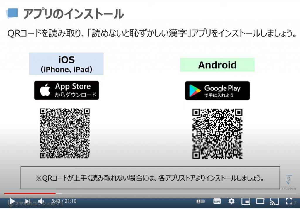 脳トレゲーム(スマホの操作・広告の消し方):アプリのインストール