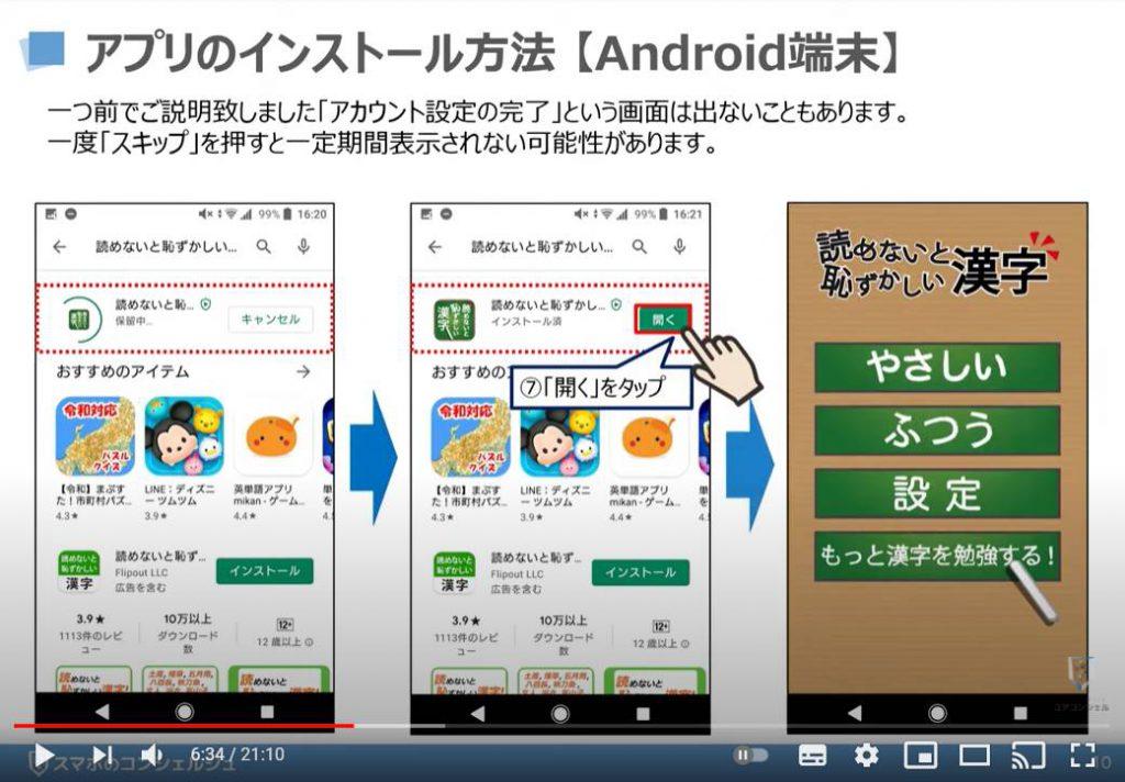 脳トレゲーム(スマホの操作・広告の消し方):アプリのインストール方法(Android端末)
