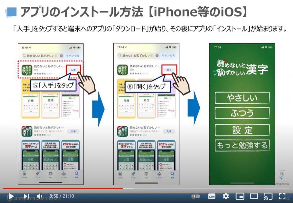 脳トレゲーム(スマホの操作・広告の消し方):アプリのインストール方法(iPhone等のiOS端末)