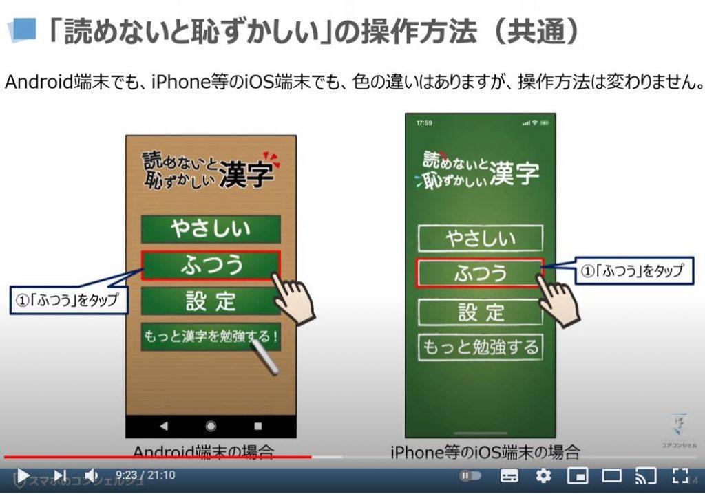 脳トレゲーム(スマホの操作・広告の消し方):読めないと恥ずかしい漢字の操作方法
