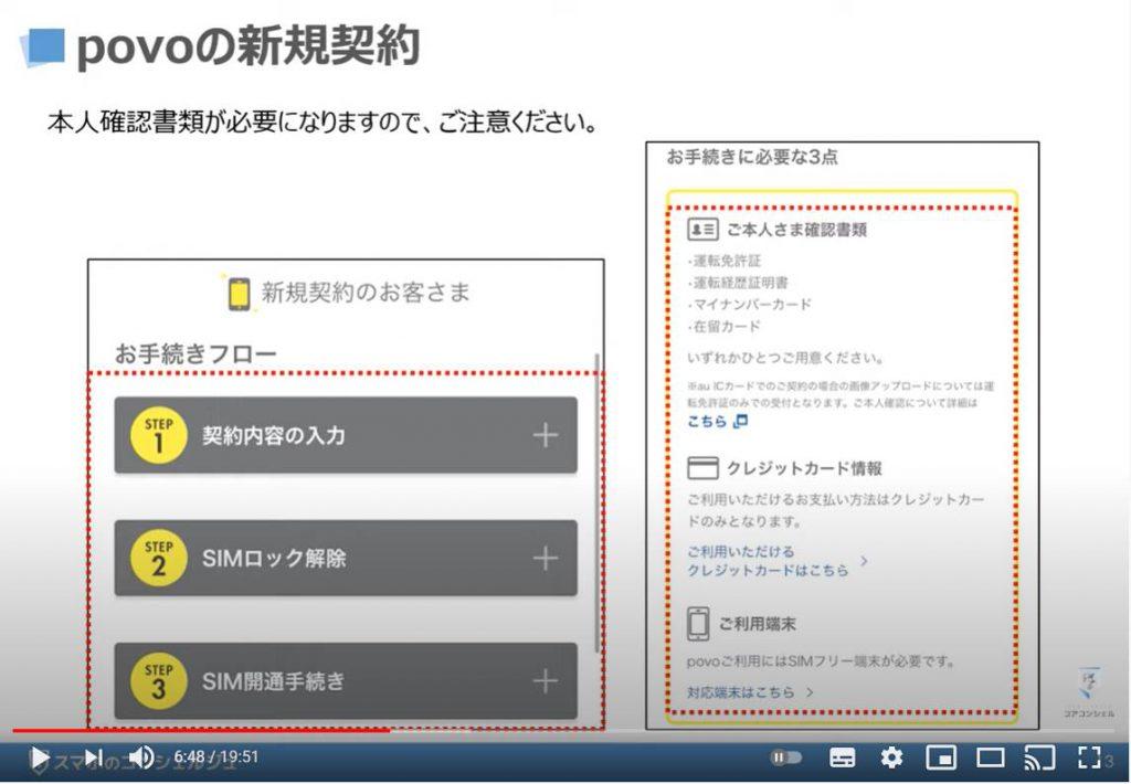 アのSIMロック解除方法:au povo(ポヴォ)のオンライン手続き|乗換え時の注意点|3キャリアのSIMロック解除方法:povo(ポヴォ)の乗り換え手順(povoの新規契約)