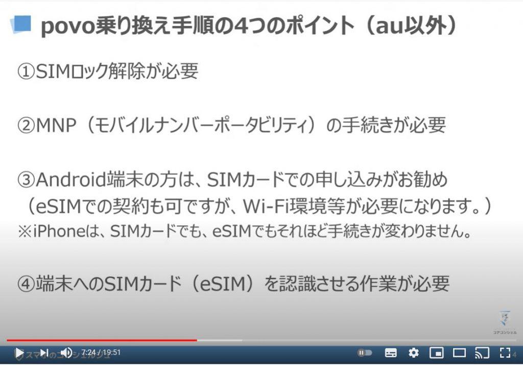 アのSIMロック解除方法:au povo(ポヴォ)のオンライン手続き|乗換え時の注意点|3キャリアのSIMロック解除方法:povo乗換え手順の4つのポイント(au以外)