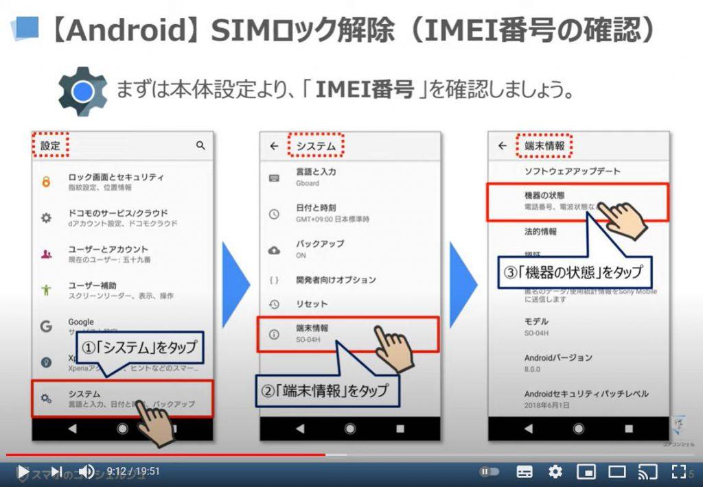 アのSIMロック解除方法:au povo(ポヴォ)のオンライン手続き|乗換え時の注意点|3キャリアのSIMロック解除方法:SIMロック解除(AndroidのIMEI番号の確認)
