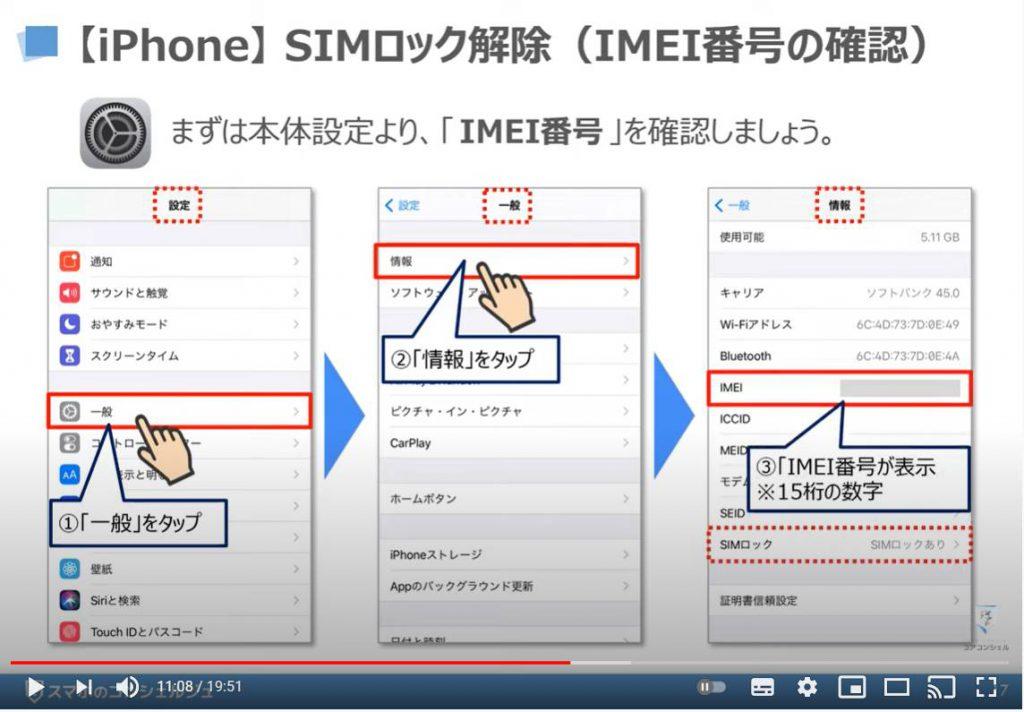 アのSIMロック解除方法:au povo(ポヴォ)のオンライン手続き|乗換え時の注意点|3キャリアのSIMロック解除方法:SIMロック解除(iPhoneのIMEI番号の確認)