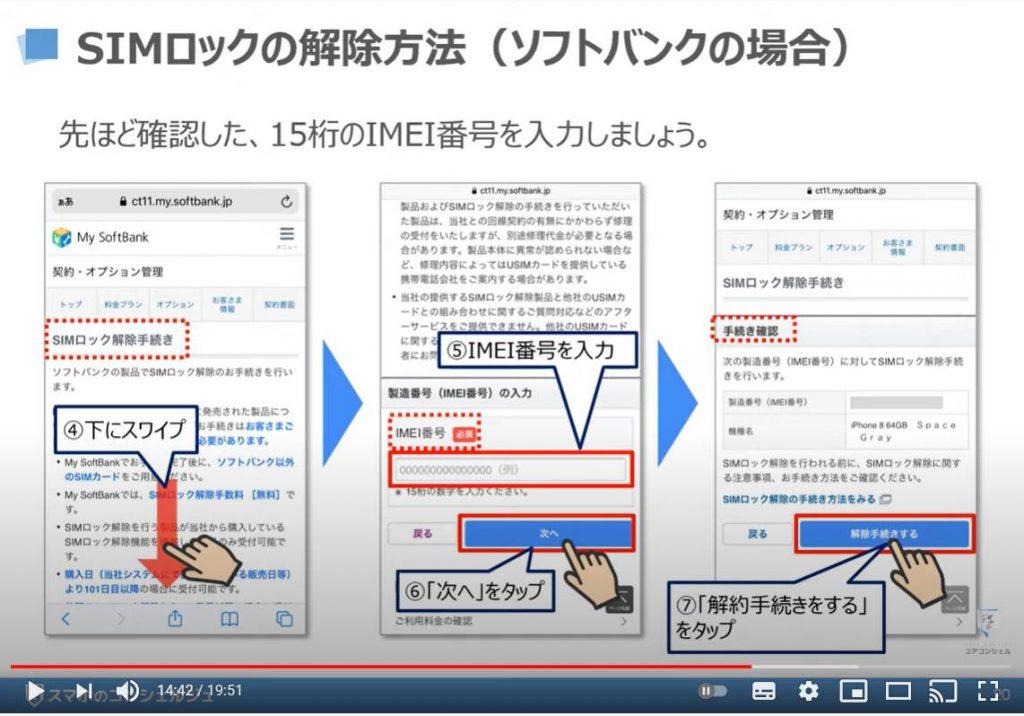 アのSIMロック解除方法:au povo(ポヴォ)のオンライン手続き|乗換え時の注意点|3キャリアのSIMロック解除方法:SIMロック解除方法(ソフトバンクの場合)