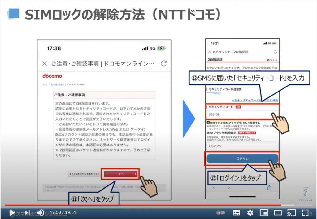 アのSIMロック解除方法:au povo(ポヴォ)のオンライン手続き|乗換え時の注意点|3キャリアのSIMロック解除方法:SIMロック解除方法(NTTドコモの場合)