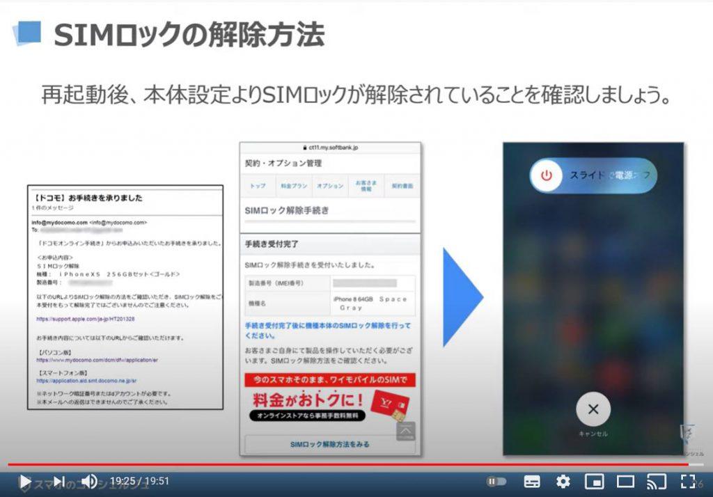 アのSIMロック解除方法:au povo(ポヴォ)のオンライン手続き|乗換え時の注意点|3キャリアのSIMロック解除方法:SIMロック解除方法