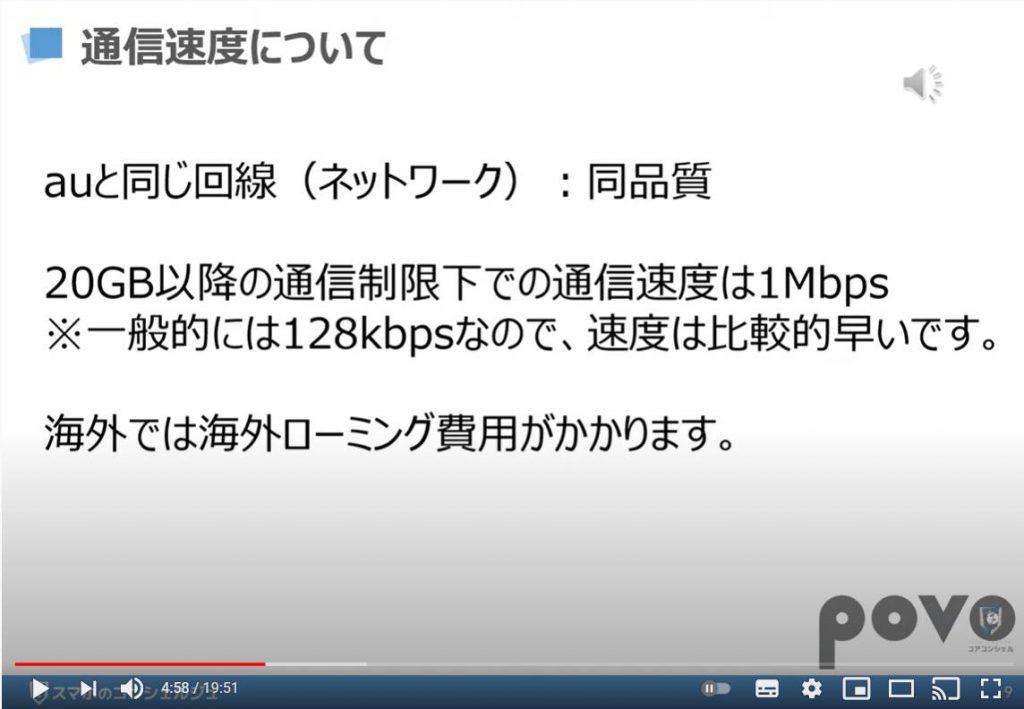 アのSIMロック解除方法:au povo(ポヴォ)のオンライン手続き|乗換え時の注意点|3キャリアのSIMロック解除方法:povo(ポヴォ)の注意点:通信速度について