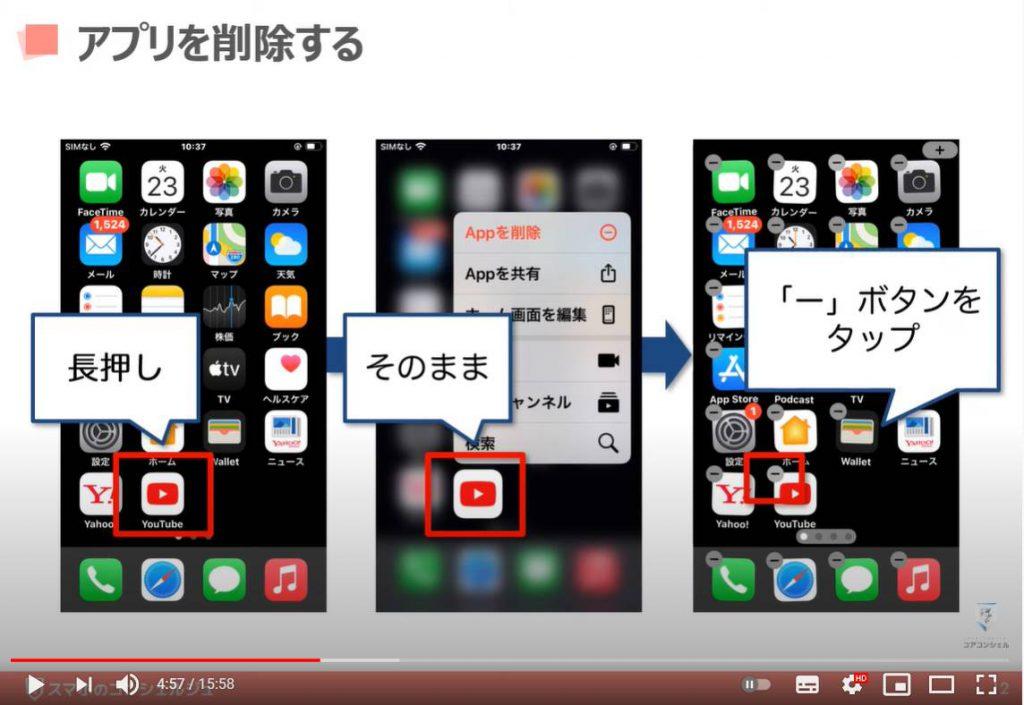 ストレージがいっぱいの時にストレージを減らす方法:ホーム画面からアプリを削除(iPhone等のiOS端末の場合)