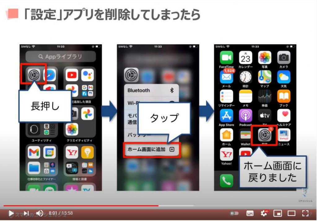 ストレージがいっぱいの時にストレージを減らす方法:ホーム画面から設定アプリを削除してしまった場合の復旧方法(iPhone等のiOS端末の場合)