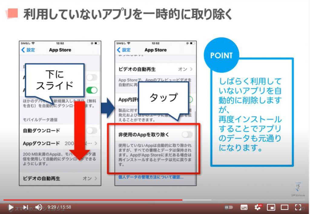 ストレージがいっぱいの時にストレージを減らす方法:利用していないアプリを一時的に取り除く方法(iPhone等のiOS端末の場合)