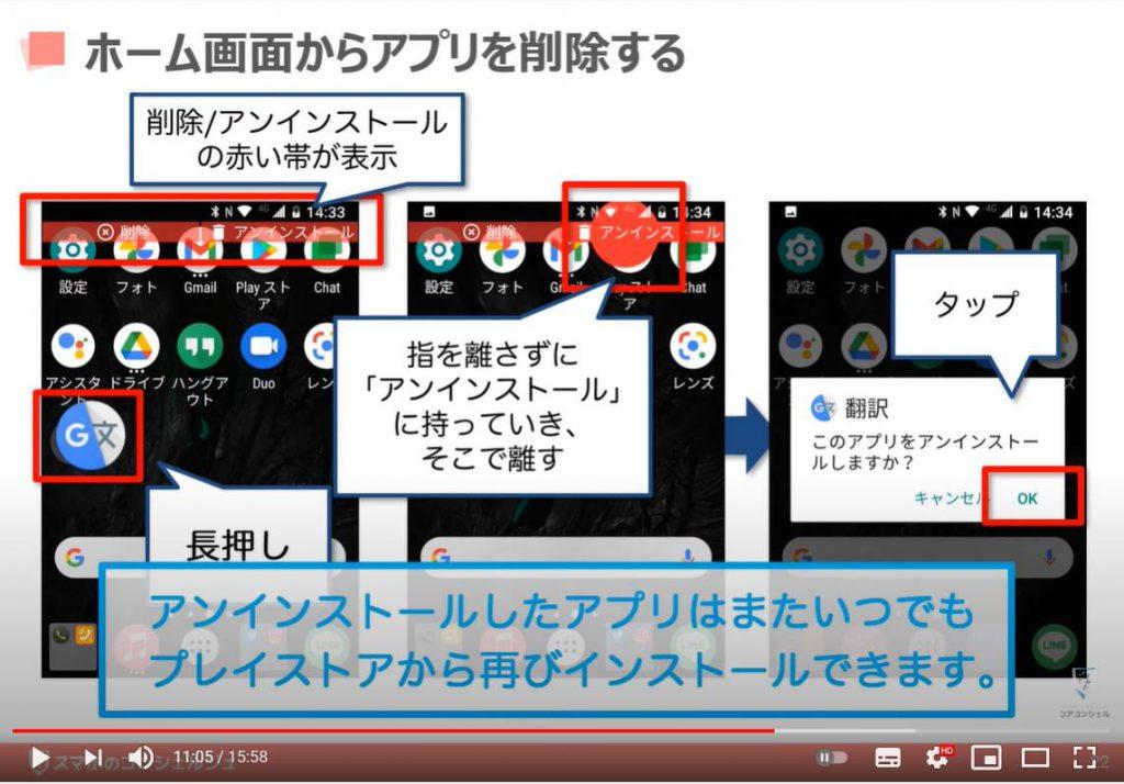 ストレージがいっぱいの時にストレージを減らす方法:ホーム画面からアプリを削除する方法(Android端末の場合)