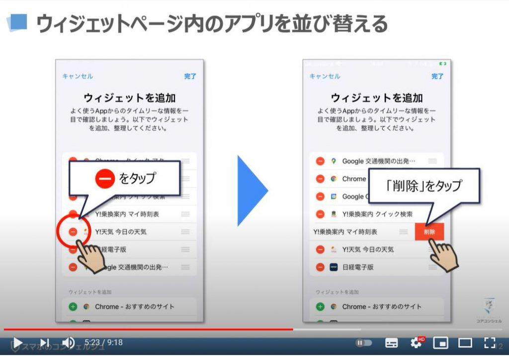 ウィジェットを使って瞬時に発車時刻を表示する方法:ウィジェットページ内のアプリを並び替える方法