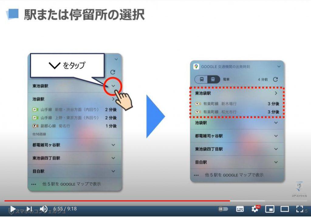 ウィジェットを使って瞬時に発車時刻を表示する方法:駅または停留所の選択方法
