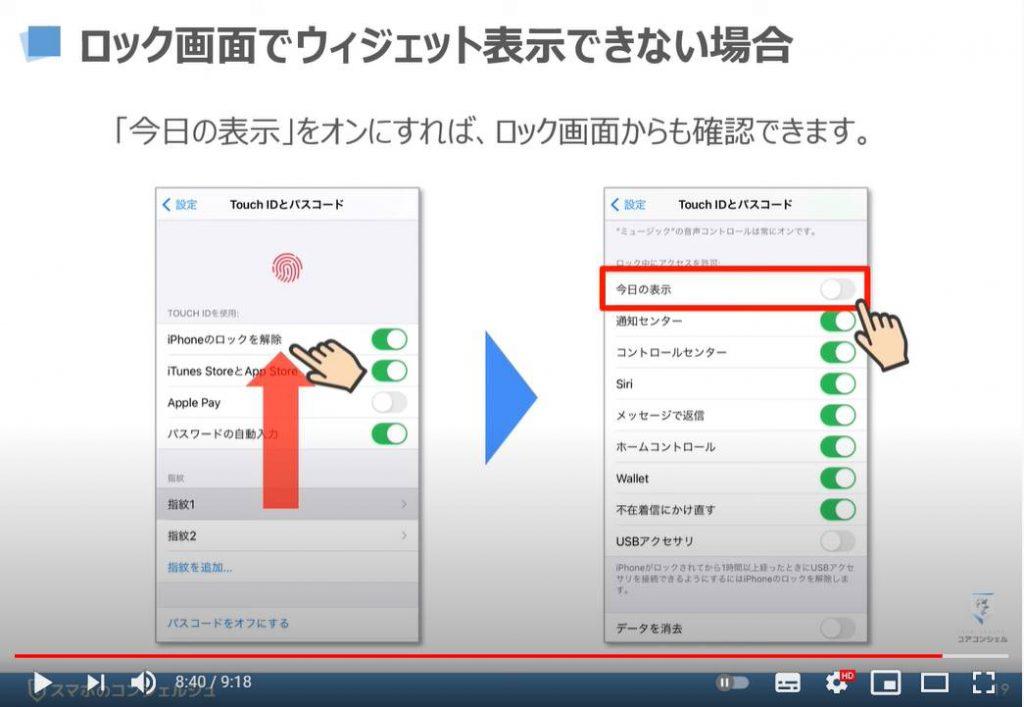 ウィジェットを使って瞬時に発車時刻を表示する方法:ロック画面でウィジェット表示できない場合の対処方法