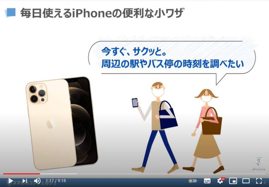 ウィジェットを使って瞬時に発車時刻を表示する方法:毎日使えるiPhoneの便利な小技