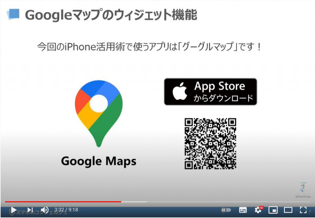 ウィジェットを使って瞬時に発車時刻を表示する方法:Googleマップのウィジェット機能とは