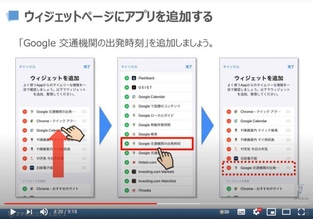 ウィジェットを使って瞬時に発車時刻を表示する方法:ウィジェットページにアプリを追加する方法