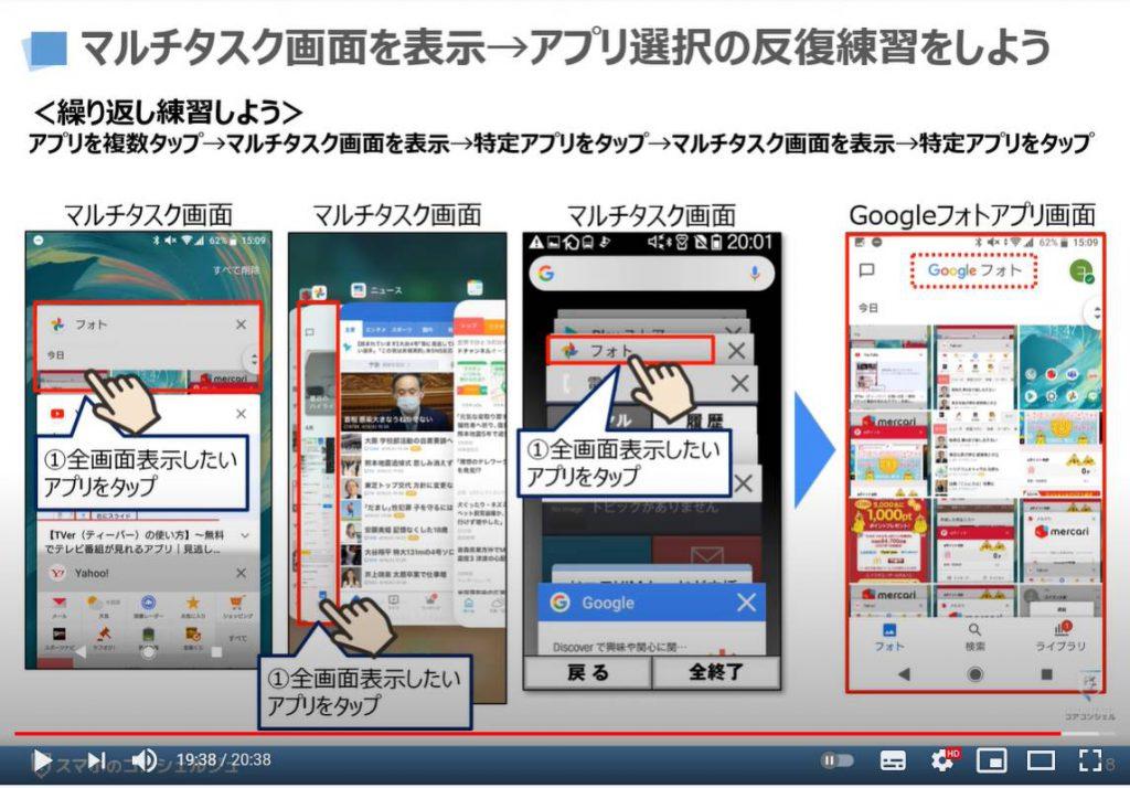 マルチタスク画面の表示方法 アプリの切替方法 アプリスイッチャーについて解説:マルチタスク画面の表示・アプリの繰替方法
