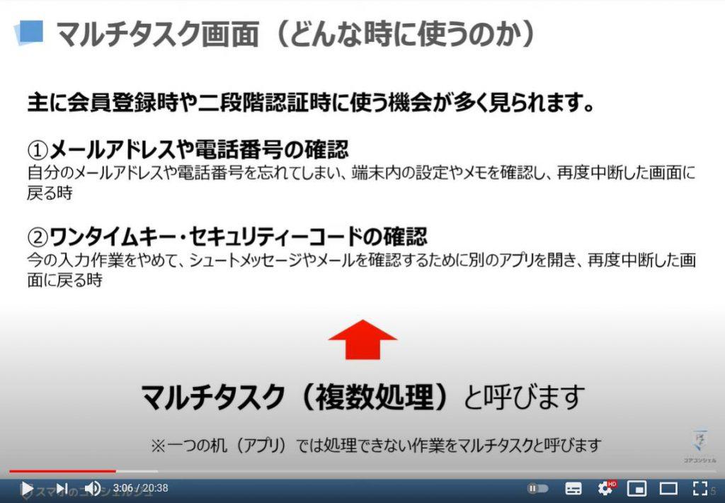 マルチタスク画面の表示方法 アプリの切替方法 アプリスイッチャーについて解説:マルチタスク画面とはどんな時に使うのか