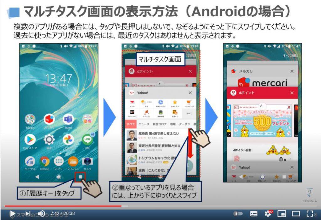 マルチタスク画面の表示方法 アプリの切替方法 アプリスイッチャーについて解説:マルチタスク画面の表示方法(android端末の場合)
