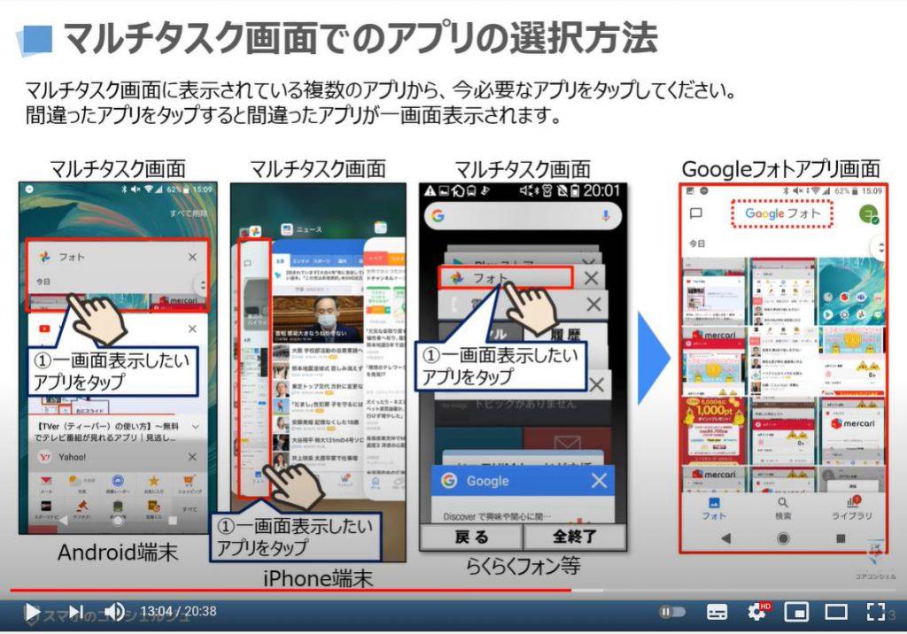 マルチタスク画面の表示方法 アプリの切替方法 アプリスイッチャーについて解説:マルチタスク画面でのアプリの切替方法(選択方法)