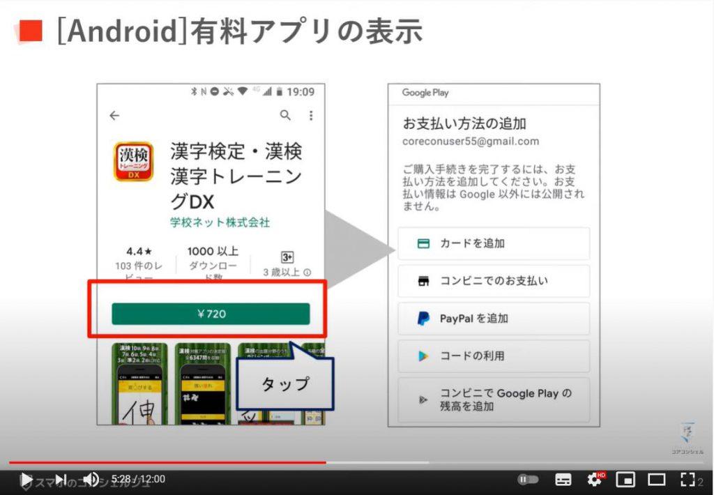 有料アプリ|無料アプリ|アプリ内課金の見分け方と違い:Androidでの有料アプリ表示