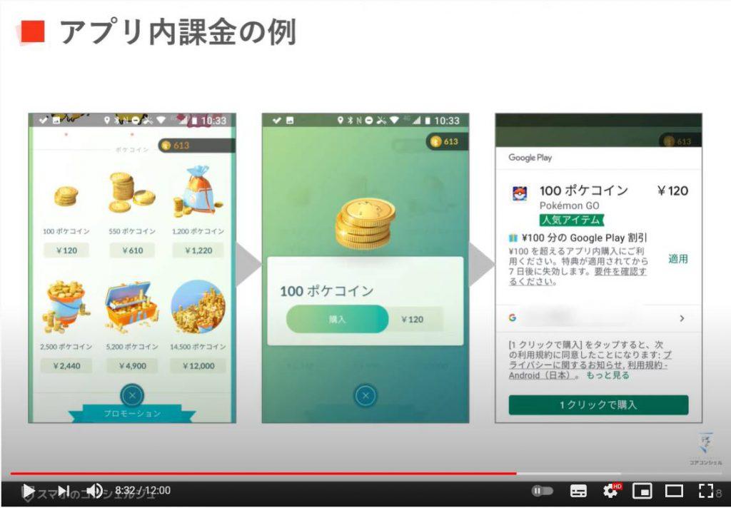 有料アプリ|無料アプリ|アプリ内課金の見分け方と違い:アプリ内課金の例(ポケモンGOの場合)