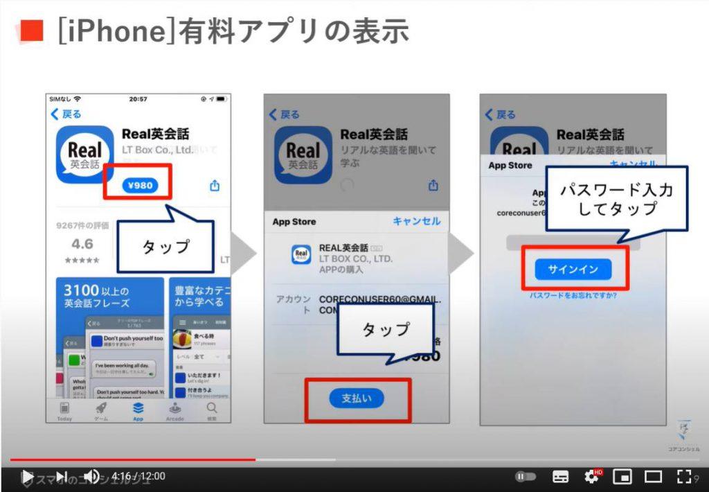 有料アプリ|無料アプリ|アプリ内課金の見分け方と違い:iPhoneでの有料アプリ表示