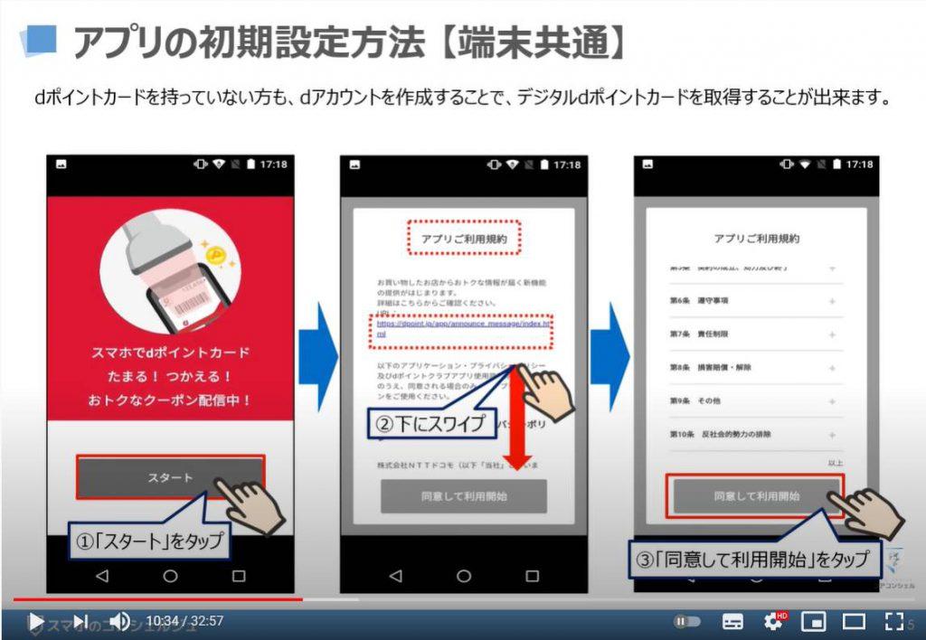 【dポイントクラブアプリの使い方】~dアカウント作成|dポイントの利用登録|オンライン発行dポイント入手:dポイントクラブアプリを使うには:アプリの初期設定方法