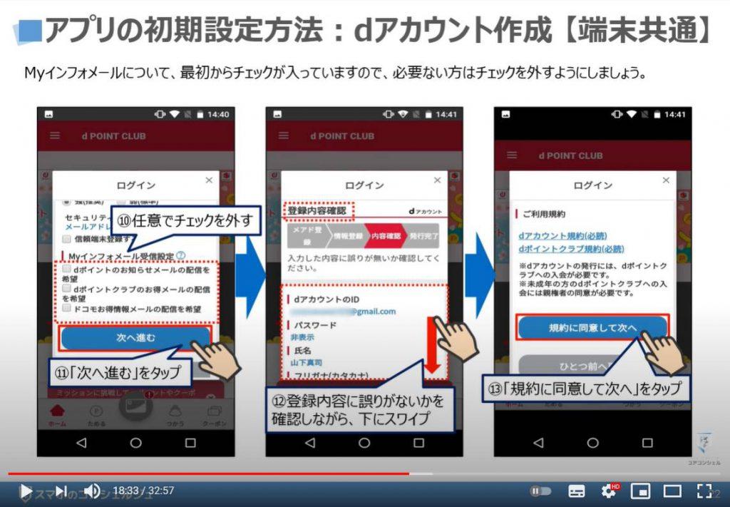 【dポイントクラブアプリの使い方】~dアカウント作成|dポイントの利用登録|オンライン発行dポイント入手:dポイントクラブアプリを使うには:dアカウントの作成手続き