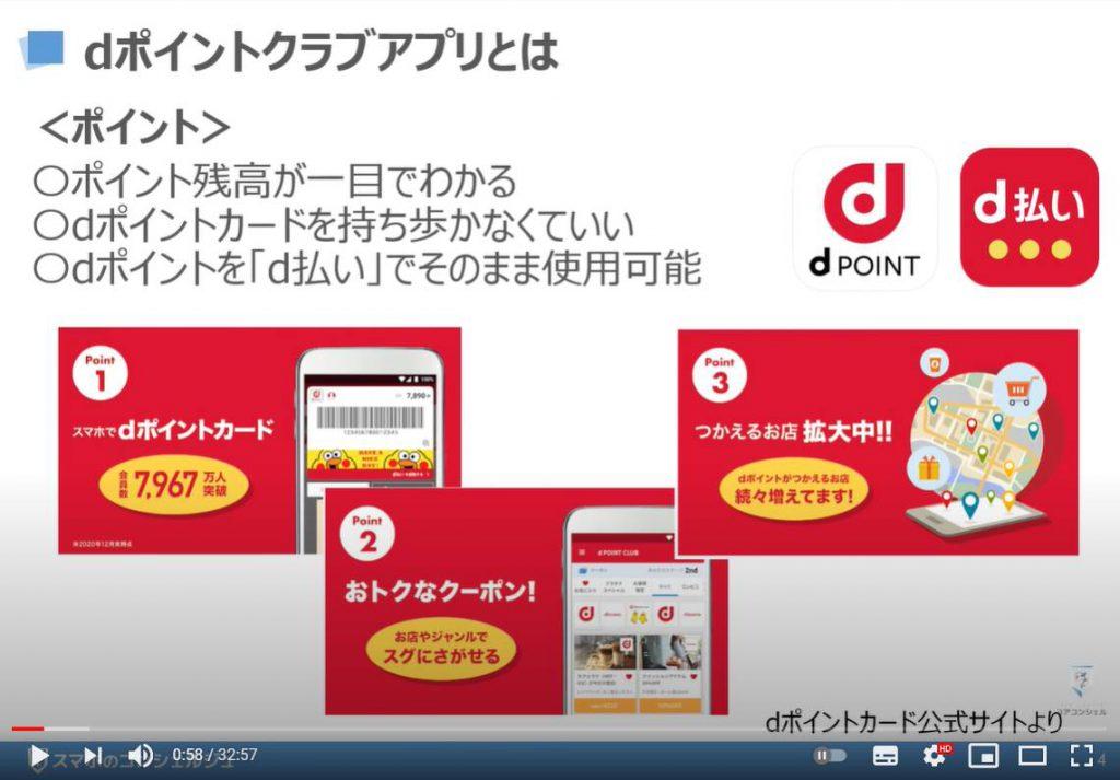 【dポイントクラブアプリの使い方】~dアカウント作成|dポイントの利用登録|オンライン発行dポイント入手:dポイントクラブとは