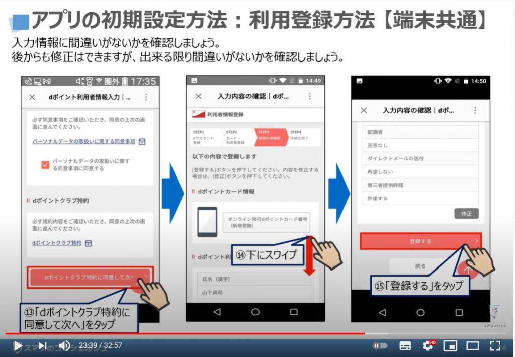 【dポイントクラブアプリの使い方】~dアカウント作成|dポイントの利用登録|オンライン発行dポイント入手:dポイントクラブアプリを使うには:dポイントカードの利用登録方法