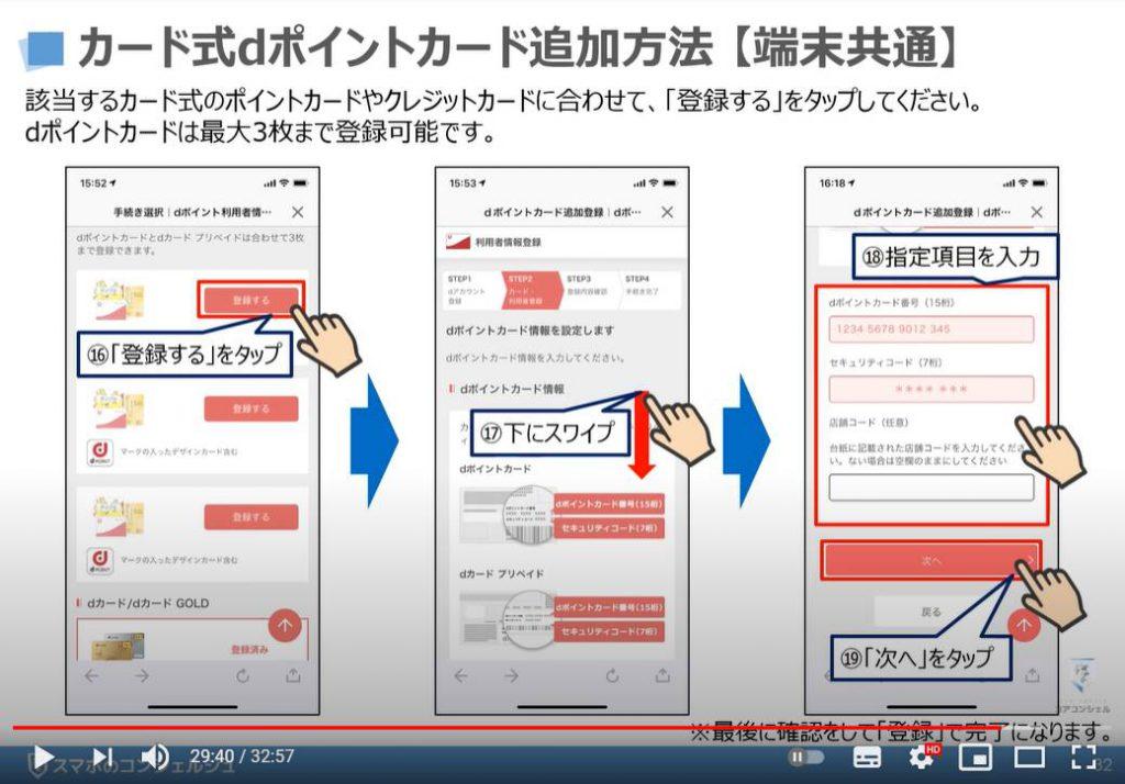 【dポイントクラブアプリの使い方】~dアカウント作成|dポイントの利用登録|オンライン発行dポイント入手:dポイントクラブアプリを使うには:アプリの操作方法(カード式dポイントカードの追加方法)