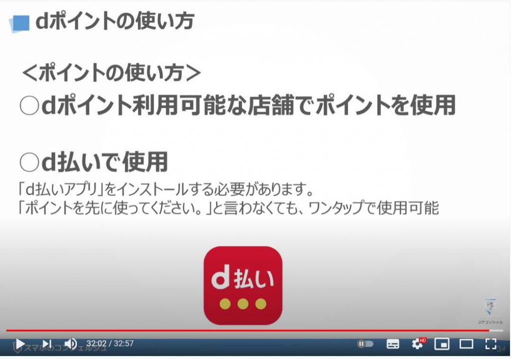 【dポイントクラブアプリの使い方】~dアカウント作成|dポイントの利用登録|オンライン発行dポイント入手:dポイントクラブアプリを使うには:dポイントの使い方