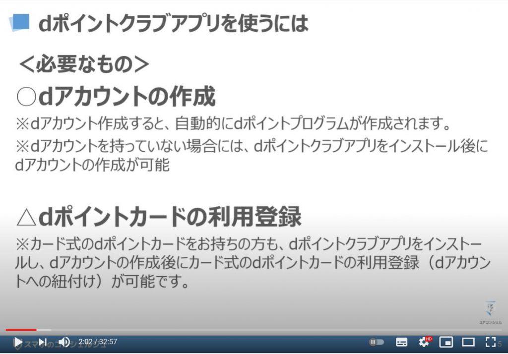 【dポイントクラブアプリの使い方】~dアカウント作成|dポイントの利用登録|オンライン発行dポイント入手:dポイントクラブアプリを使うには