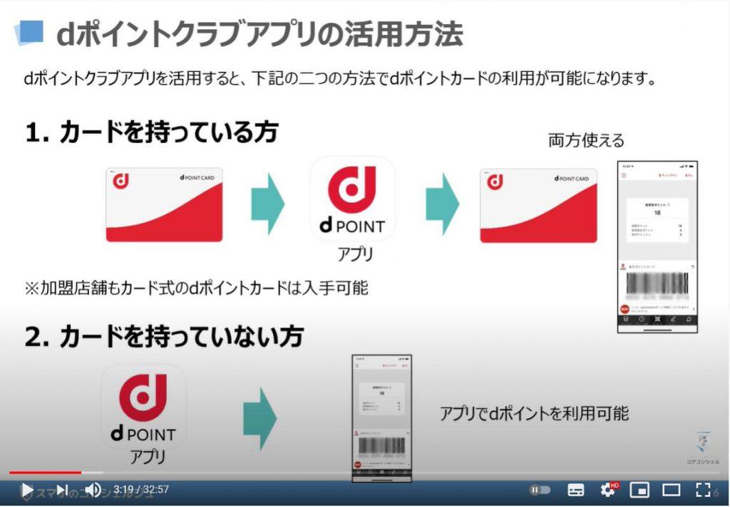 【dポイントクラブアプリの使い方】~dアカウント作成|dポイントの利用登録|オンライン発行dポイント入手:dポイントクラブアプリを使うには:dポイントクラブアプリの活用方法
