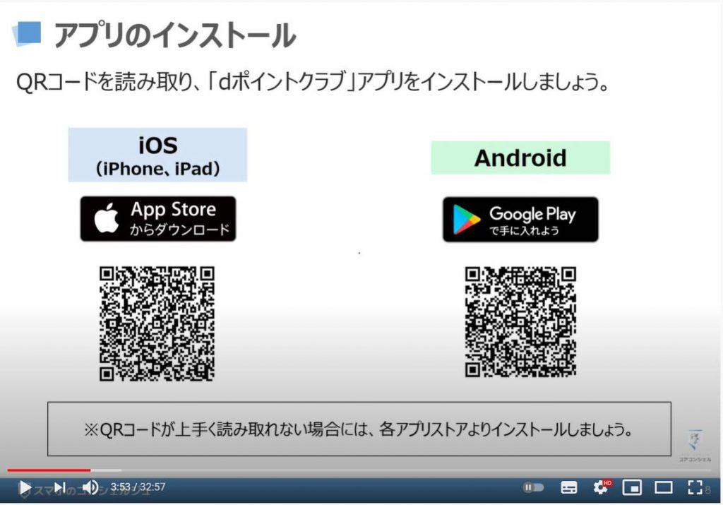 【dポイントクラブアプリの使い方】~dアカウント作成|dポイントの利用登録|オンライン発行dポイント入手:dポイントクラブアプリを使うには:dポイントクラブアプリのインストール方法