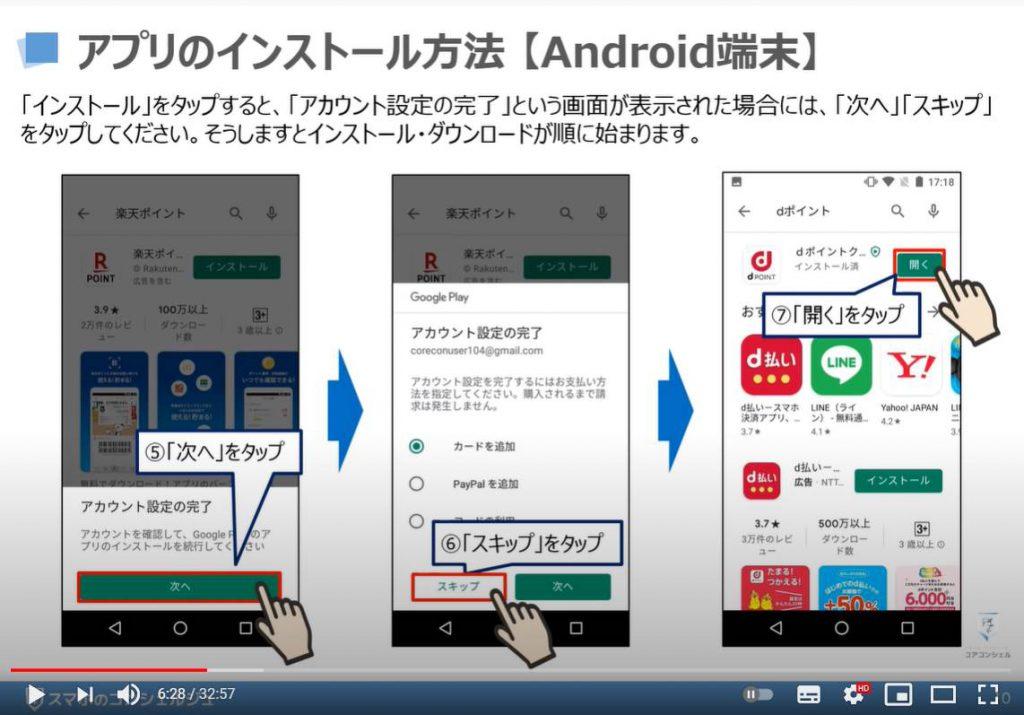 【dポイントクラブアプリの使い方】~dアカウント作成|dポイントの利用登録|オンライン発行dポイント入手:dポイントクラブアプリを使うには:dポイントクラブアプリのインストール方法(Android端末の場合)