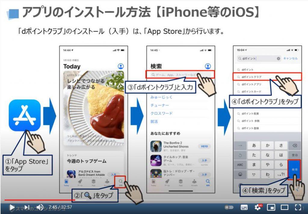【dポイントクラブアプリの使い方】~dアカウント作成|dポイントの利用登録|オンライン発行dポイント入手:dポイントクラブアプリを使うには:dポイントクラブアプリのインストール方法(iPhone等のiOS端末の場合)