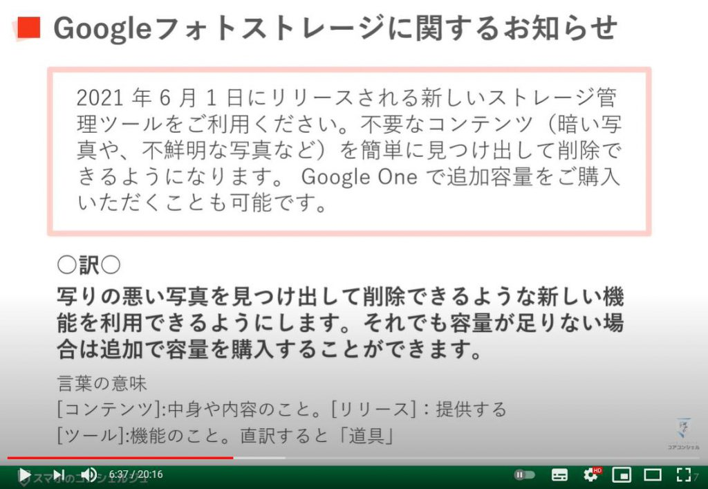 グーグルからのメールの意味を解説~セキュリティ通知|ストレージ|プロテクト|スマート機能等:Googleフォトストレージに関するお知らせ
