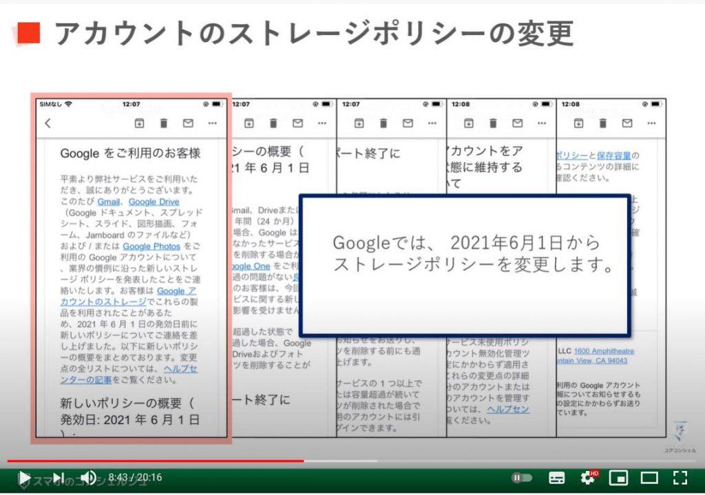 グーグルからのメールの意味を解説~セキュリティ通知|ストレージ|プロテクト|スマート機能等:アカウントのストレージポリシーの変更